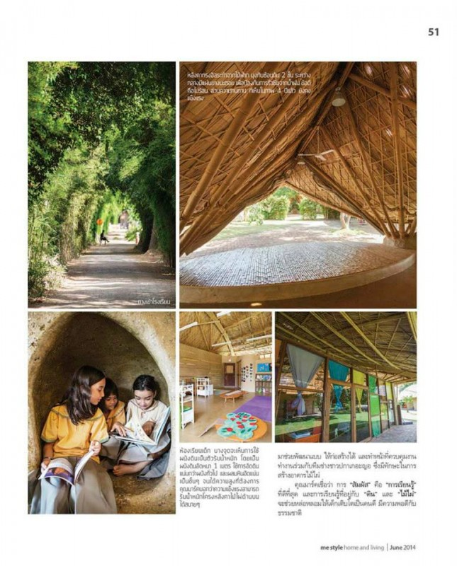 Article In Mestyle Home Living Magazine Bamboo Earth