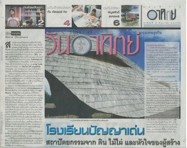 Krunthep Turakij on Chiangmai Life Construction