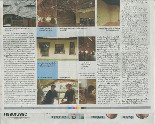 Krungthep Turakij on Chiangmai Life Construction
