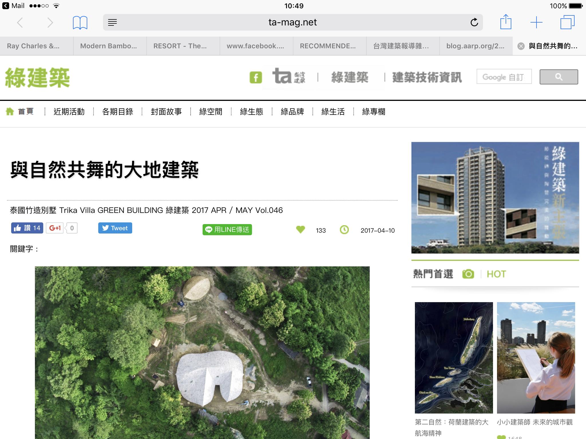 Taiwan Architecture Magazine CLC Bamboo Architecture - Bamboo Earth