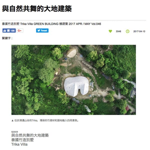 Taiwan Architecture Magazine