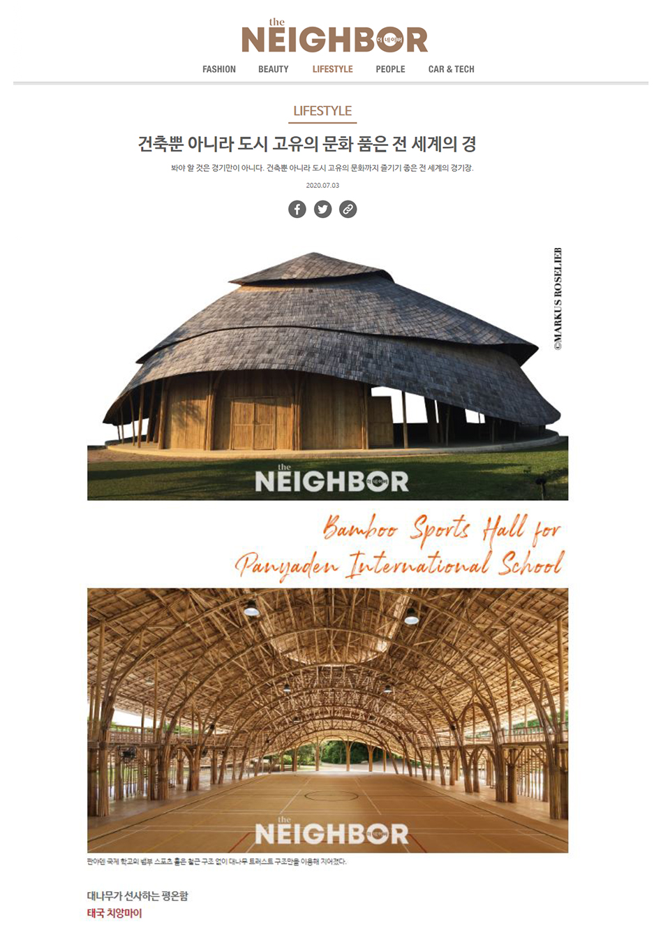 Bamboo Sports Hall At The Neighbor